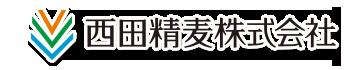 西田精麦株式会社