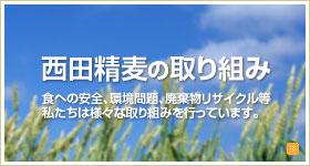 西田精麦の取り組み